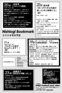 NBM19-23flier