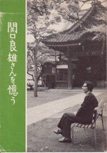 『関口良雄さんを憶う』1978年版
