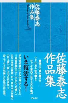 satouyasushi