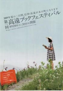 チラシ出来!!(7/20)