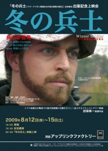 『冬の兵士』出版記念上映会