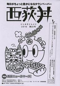 西荻丼vol.23