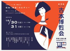 第6回「ちいさな古本博覧会」