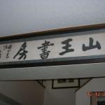 山王書房の看板