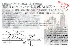 第58回nbm関連・生田コレクション展示