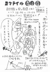 岡崎武志と荻原魚雷の文章を書いて生きていく方法