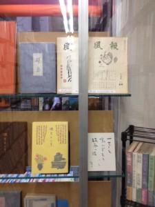 ミニ展示「山王書房店主関口良雄と昔日の客」