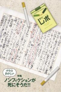 季刊レポ8号