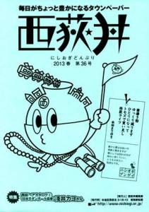 西荻丼36号
