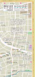 西荻まち歩きマップ2013