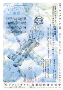 『草子ブックガイド』展 ポスター