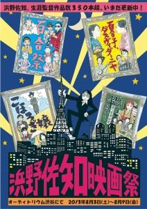 浜野佐知映画祭
