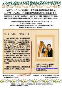 妖精学講演会×ケルティックハープ