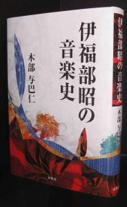 『伊福部昭の音楽史』書影・先行公開