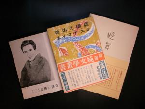 太宰治『晩年』(昭和11年)『虚構の彷徨 ダス・ゲマイネ』(昭和12年)