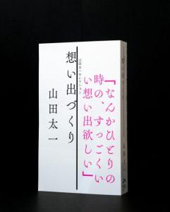 yamadataichi02