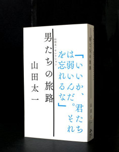 yamadataichi03